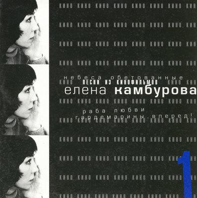 Елена Камбурова - Песни из кинофильмов (2001)