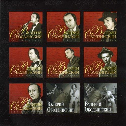 Валерий Ободзинский - Коллекция     9 CD (2006)